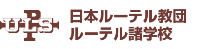 日本ルーテル教団 ルーテル諸学校