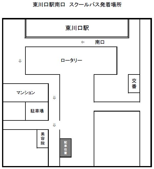 東川口駅南口スクールバス発着場所